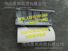 812W62410-6031 重汽汕德卡C7H 左导风罩总成/812W62410-6031