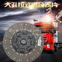 红岩杰狮新金刚原厂装车件福达430大孔拉式离合器片 内孔径50.8MM/离合器原厂配件
