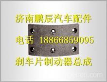 EQ140T前刹车片35D-02105/35D-02105