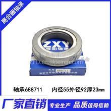 正品襄阳ZXY汽车轴承 688711 K1 离合器轴承 汽车轴承 厂家直销/轴承原厂