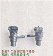 福田奥铃GTH1427凸轮轴位置传感器/福田轻卡