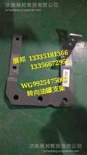 WG9925475061 重汽豪沃 转向油罐支架/WG9925475061