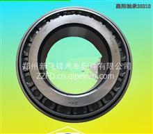 襄阳轴承32218 中国重汽/轴承原厂