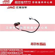 JAC江淮格尔发亮剑重卡货车配件K系A系电动翻转开关 /64342-Y4983