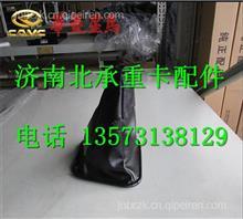 51A-03058安徽华菱操纵器防尘套/51A-03058