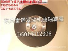 东风新天龙雷诺340-375-420-ISZ发动机原厂曲轴减震器D5010412306/发动机配件大全