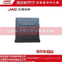 JAC江淮格尔发亮剑重卡货车配件K系A系电瓶盖蓄电池盖/电话:17302508867