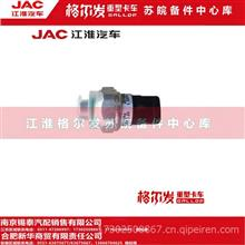 JAC江淮格尔发亮剑重卡货车配件空调压力开关总成/HFC-134a