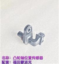 福田蒙派克凸轮轴位置传感器/德尔福系统