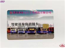 7920525-C6100,驾驶员身份识别卡,导航,记录仪,身份卡/7920525-C6100
