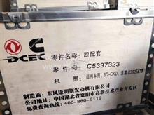 东风康明斯原厂四配套东风天龙天锦卡车发动机大修包组件/5397323