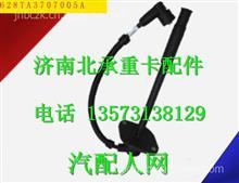 628TA3707005A华菱汉马动力高压点火线总成/ 628TA3707005A