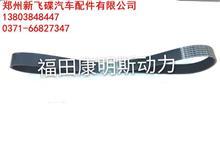 福田欧曼ISG康明斯ISF3.8发动机原厂配件皮带10PK1326-3696537/发动机配件大全