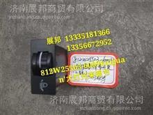 812W25503-6009  重汽豪沃T5G 大灯光束调节开关/812W25503-6009