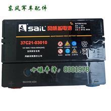东风猛士配件EQ2050猛士蓄电池37C21-03010 原厂猛士电瓶/37C21-03010