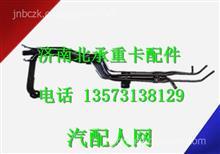 13A5D-11015 华菱配件发动机过渡钢管总成 /13A5D-11015