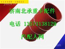 11A40D-19011华菱配件中冷器进气管/ 11A40D-19011