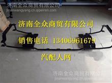 陕汽德龙X3000保险杠固定支架总成DZ97189621030/DZ97189621030