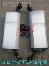 徐工汉风电动后视镜总成/82WLAM111-0221082WLAM111-02240