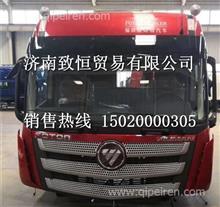 福田欧曼ETX6系驾驶室总成 欧曼牵引车自卸车驾驶室总成/福田欧曼ETX6系驾驶室总成