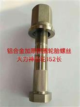 东风天龙后轮螺丝/d22xL152