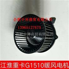 JAC江淮重卡货车配件亮剑格尔发鼓风电机暖风电机原装正品 /8104120G1510