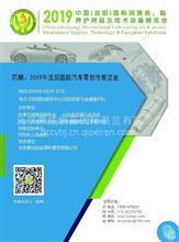 2019中国(沈阳)国际汽车零配件、维修检测设备展览会/汽车零配件