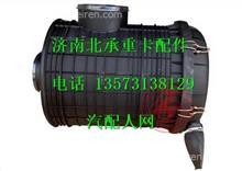 1109100-900柳汽新款乘龙609塑料壳空气滤清器总成/1109100-900