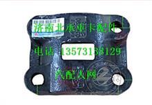 141-2902115柳汽乘龙609后悬架钢板U型螺栓底板座/141-2902115