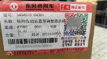 东风天龙C4301转向传动装置带调整器总成3404010-C4301/3404010-C4301