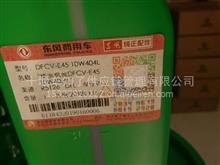 东风旗舰10万公里机油/DFCV-E45-10W40-4L