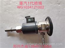 重汽1代尿素泵喷嘴/WG103412002
