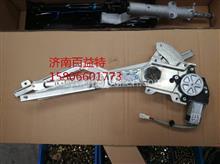 重汽豪沃轻卡驾驶室总成 重汽豪沃轻卡原厂 车门玻璃升降器/WG9725160001