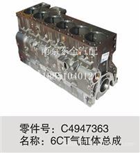 东风康明斯6CT发动机缸体(单节温器)4947363-396861/C3939313