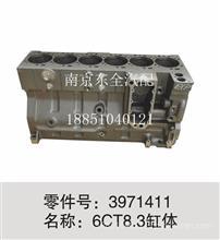 东风康明斯发动机6CT双节温器缸体3971411/3971411