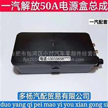 一汽解放重卡货车配套原厂配件50A电源盒总成/3722080-50A