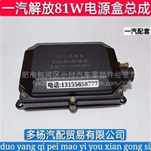 一汽解放重卡货车配套原厂配件81W电源盒总成/3722151B81W/D 3722155B81W/d