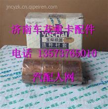 150-1004031玉柴连杆衬套/150-1004031
