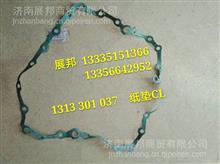 1313 301 037  重汽ZF16S1650变速箱 纸垫CL/1313 301 037