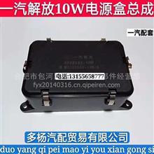 一汽解放重卡货车配套原厂配件10W电源盒总成/37221-10W  3722080-10W/B