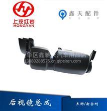 上海红岩杰狮C100 C500新金刚原厂倒车镜 反光镜 后视镜总成/C100 C500