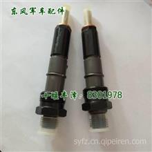 供应军车配件东风猛士发动机博士喷油器总成EQ2050系列/C4928990
