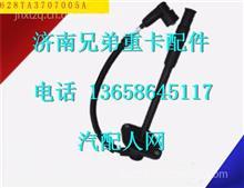 华菱汉马动力高压点火线总成 628TA3707005A/ 628TA3707005A