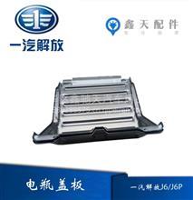 一汽解放J6汽车配件 解放J6P蓄电池储气筒电瓶盖板挡雨板上盖 铁 /蓄电池储气筒电瓶盖板挡雨板上盖