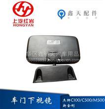 上海红岩杰狮C100 C500 M500 新金刚原厂车门下视镜路面镜 照地镜 /红岩杰狮C100 C500 M500 新金刚