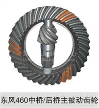 东风天龙460后桥主从动锥齿轮总成/2402Z638-025-026