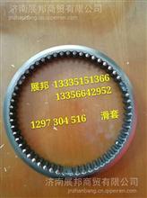 1297 304 516  重汽ZF16S1650变速箱 滑套/1297 304 516
