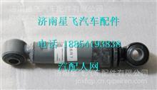 汕德卡C7H横向稳定减振器WG1664440100/WG1664440100