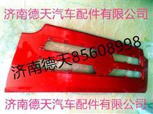 专营陕汽轩德原厂正宗零部件---XD前面罩/XDQMZ