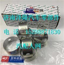 6105QA-1002011-P玉柴凸轮轴衬套/6105QA-1002011-P